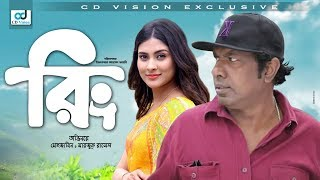 Ring |   | Marjuk Rasel |Mehjabin | Jillur Rahman | Bangla New Natok | CD Vision