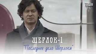 Шерлок, серия 1 - Последнее дело Шерлока | Сериал комедия