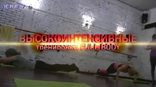 ОФП ПРО - Групповой Функциональный Тренинг