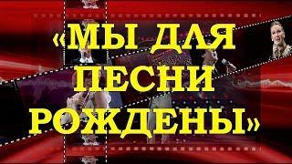 ТРЕЙЛЕР КАНАЛА - «ПЕСНЯ ОСТАЁТСЯ С ЧЕЛОВЕКОМ»