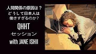 人間関係の原因は?どうして日本人はそんなに働くのか?