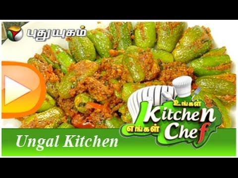 Kuthi Thondakka Kura - Ungal Kitchen Engal Chef