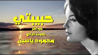 تحميل و استماع حبيبتي . خواطر بصوت الرائع . محمود ياسين . تحية مني لكم . عائد MP3