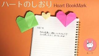 折り紙 Origami「ハートのしおり」の折り方(作り方)How To Fold A Heart BookMark ☆ Origami Kids【ASMR】