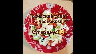 Греческий салат легко и быстро!