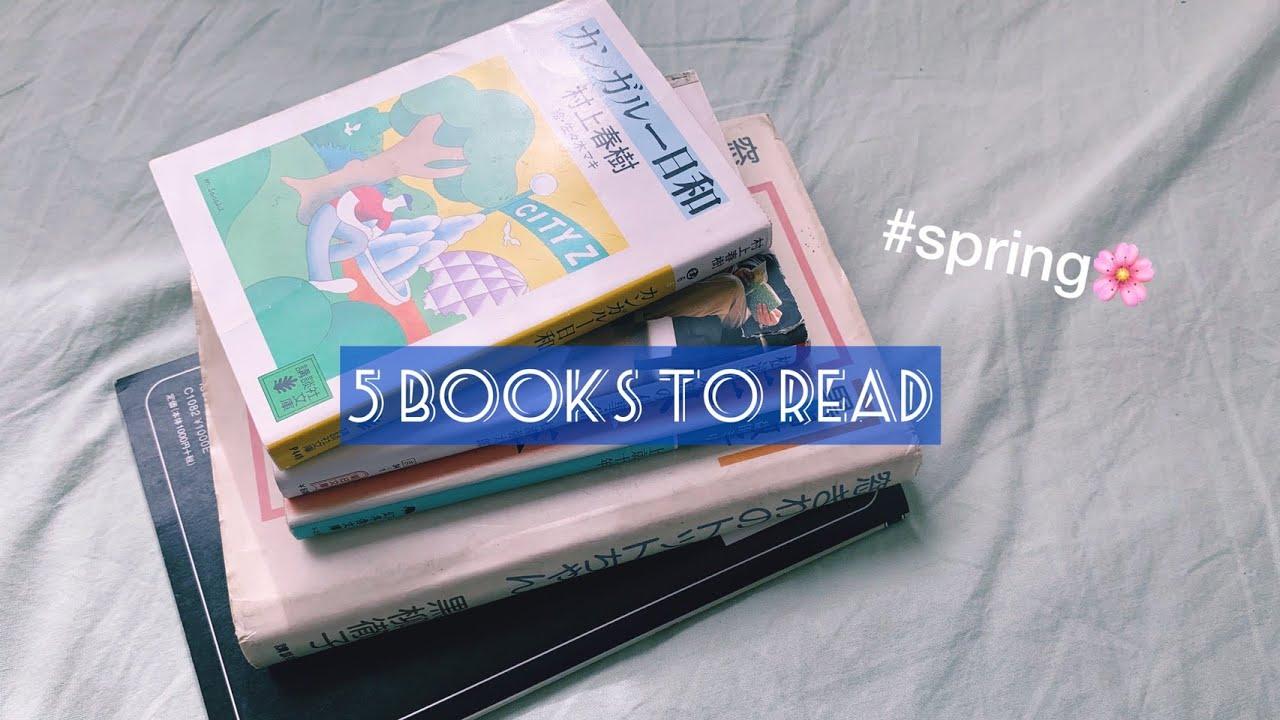 【本紹介#3】終わりと始まりの季節。春に読みたい本5冊