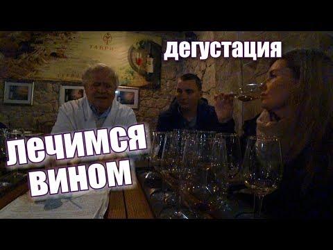 Дегустация. Юля напилась. Как правильно пить. Вино Массандры. Вина Крыма.