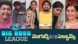 Big Boss League | Moguds Vs Pellams | Telugu Comedy Spoof | TeluguOne