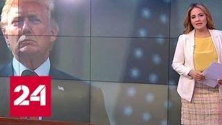 Президент США Дональд Трамп назвал тройку самых лживых СМИ - Россия 24