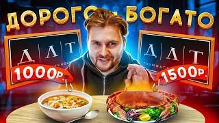 Обзор ДОРОГОГО ресторана Una в ДЛТ / Что едят в Питерском ЦУМе?