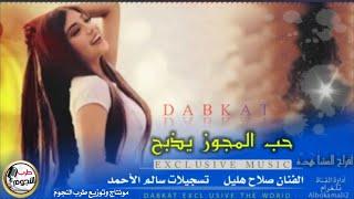 تحميل اغاني الفنان صلاح هليل دبكات البوكمال أفراح المشاهدة MP3
