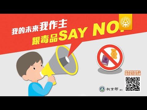 拒絕毒品誘惑 防禦技8招傳授給你!