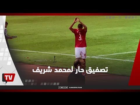 تصفيق حار من جماهير الأهلي لمحمد شريف عقب استبداله بمباراة المصري