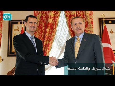 شمال سوريا...  والخلطة العجيبة