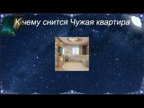 К чему снится Чужая квартира (Сонник)