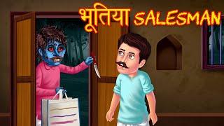 भूतिया Salesman | Hindi Horror Stories | Hindi Kahaniya | Stories in Hindi | Kahaniya |Dream Stories