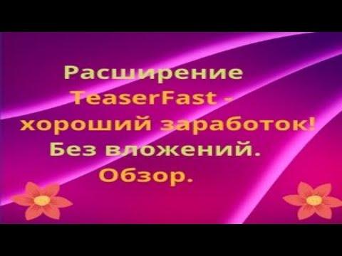 Расширение  TeaserFast- хороший заработок без вложений! Обзор!
