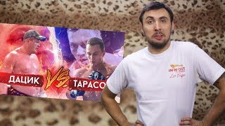 +100500 - Артем Тарасов VS Вячеслав Дацик.