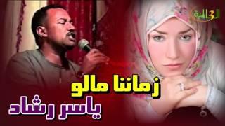 اغاني طرب MP3 ياسر رشاد - زماننا مالو تحميل MP3