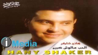 تحميل اغاني Hany Shaker - Mesh Ba'teb Aleik / هاني شاكر - مش بعتب عليك MP3