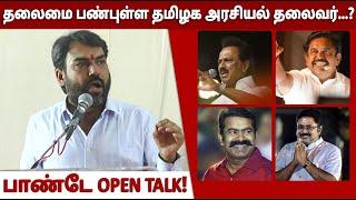 தலைமை பண்புள்ள தமிழக அரசியல் தலைவர் : பாண்டே Open Talk!