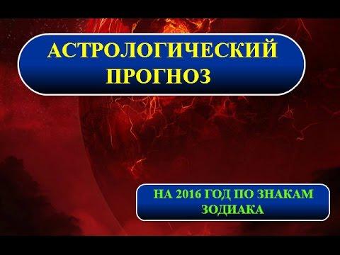 Стражи неба в авестийской астрологии