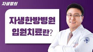 자생한방병원 입원치료의 모든것 (척추관절질환 통원치료? 입원치료?)