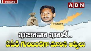 CM YS Jagan Facing Huge Problems With Debts Burden
