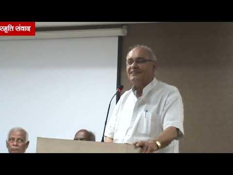 दत्तोपंत ठेंगड़ी स्मृति-संवाद || डॉ महेशचन्द्र जी शर्मा