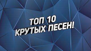 10 КРУТЫХ ПЕСЕН! НАЗВАНИЯ В ВИДЕО
