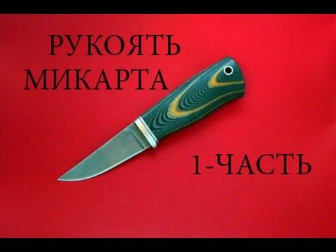 ручка для ножа (микарта)