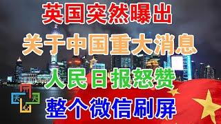 英国突然曝出关于中国重大消息!人民日报怒赞!整个微信刷屏