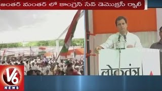 Rahul Gandhi Speech at Jantar Mantar   Congress Save Democracy Rally in Delhi