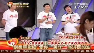 20090814想要有個家 八八水災募款行動--劉德華