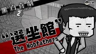 """【黑伯喜劇2】""""選坐館"""""""