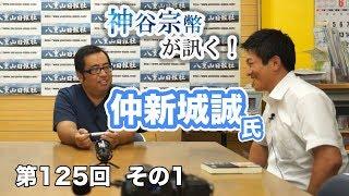 第125回①  仲新城誠氏:沖縄のメディア