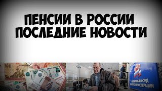Пенсии в России последние новости