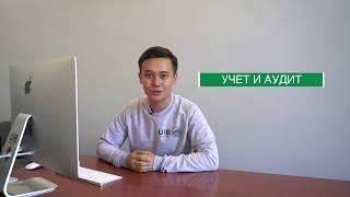 [Study consultant] - Учет и Аудит