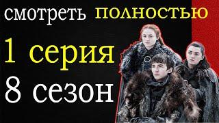 Игра престолов 8 сезон 1 серия (10) ПОЛНОСТЬЮ БЕСПЛАТНО ОНЛАЙН