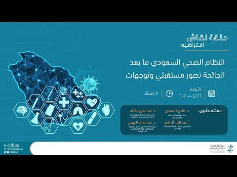 حلقة نقاش افتراضية: مستقبل النظام الصحي بعد كورونا