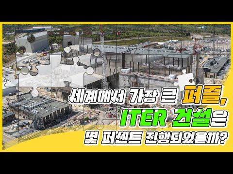 세계에서 가장 큰 퍼즐, ITER 건설은 현재 어디까지 진행되었을까?