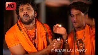 Bol Ke Bol Bam Khesari Lal Yadav Superhit Kanwar Bol Bam Song 2018 Shiv Ji