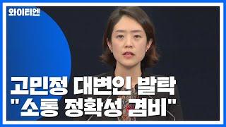 """고민정, 文의 첫 40대 여성 대변인...""""박수현 소통·김의겸 정확성 겸비하겠다"""" / YTN"""