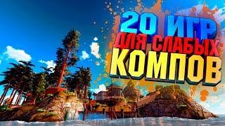 ТОП 20 НОВЫХ ИГР ДЛЯ СЛАБЫХ ПК НА 2018 ГОД