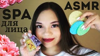 АСМР СУПЕР СПА ДЛЯ ЛИЦА🌺 Ролевая игра тихий голос, шёпот| ASMR Super Spa for your face🌸 Role play