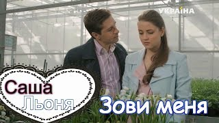 "Саша и Леня 💕 Зови меня  💕 "" Капитанша"""