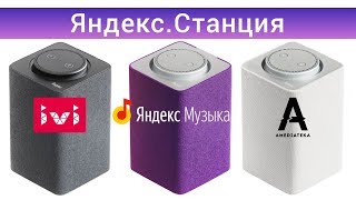 Яндекс Станция полный обзор – Умная колонка, домашний помощник Алиса и мультимедиа тв-приставка