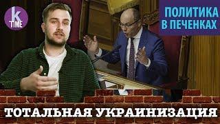 """""""Неправильные"""" языки - вне закона. Рада режет права украинцев - #45 Политика с Печенкиным"""