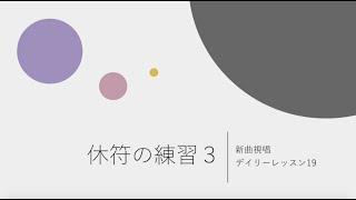 新曲視唱デイリーレッスン〜休符の練習③〜のサムネイル画像