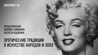Эротические традиции в искусстве народов и эпох. Анонс семинара. Алексей Шадрин.